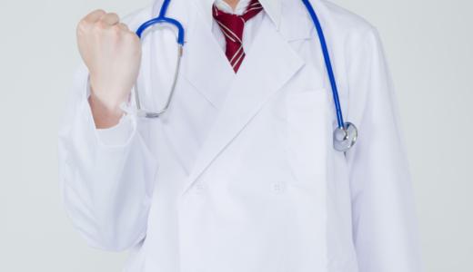 医療が不確実な3つの理由