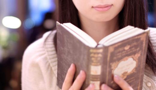 【読書感想】論文を正しく読むのはけっこう難しい