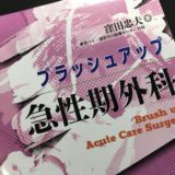 【読書感想】ブラッシュアップ急期外科